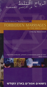 Forbidden Marriages In the Holy Land
